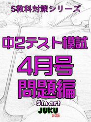 中2テスト 4月 問題編.jpg