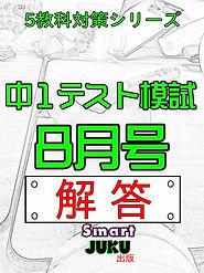 中1テスト 8月 解答編.jpg