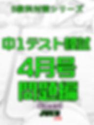 中1テスト 4月 問題編.jpg