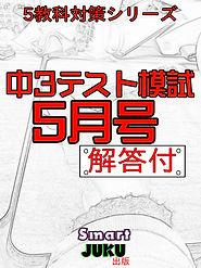 中3テスト  5月 問題解答編合併号.jpg