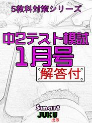 中2テスト 1月問題解答編合併号.jpg