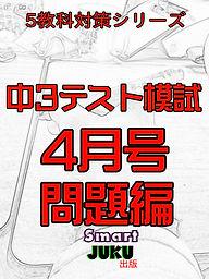 中3テスト 4月 問題編.jpg