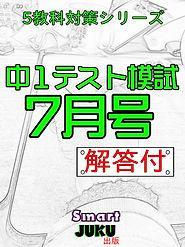 中1テスト 7月問題解答編合併号.jpg