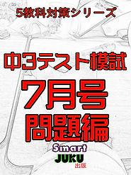 中3テスト 7月 問題編.jpg