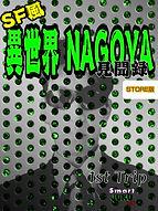 SF風 異世界NAGOYA見聞録 1st Trip  STORE.jpg