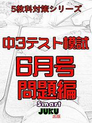 中3テスト 6月 問題編.jpg