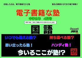 電子書籍な塾 中2 4月号 国語 A4横型jpg.jpg