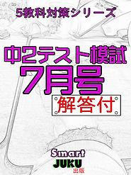 中2テスト 7月問題解答編合併号 (1).jpg