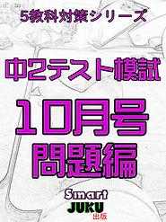 中2テスト 10月 問題編.jpg