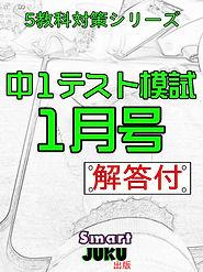 中1テスト 1月問題解答編合併号.jpg