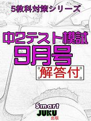 中2テスト 9月問題解答編合併号.jpg