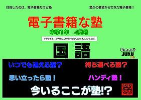 電子書籍な塾 中1 4月号 国語 A4横型jpg.jpg