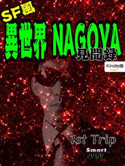 SF風 異世界NAGOYA見聞録 1st Trip 600p