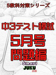 中3テスト 5月 問題編.jpg