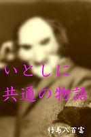 いとしに共通の表紙.jpg