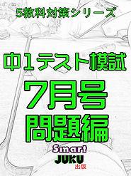 中1テスト 7月 問題編.jpg