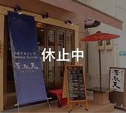 C2 _葦駄天店頭_休止中.JPG