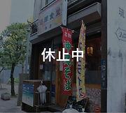 M4_琉球食堂店頭_休止中.jpg