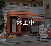 POKUPOKU店頭_休止中.JPG