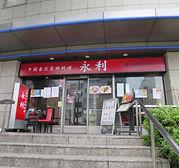 永利豊洲店頭.JPG