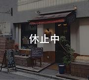 K2_おはしkitchen店頭_休止中.JPG
