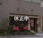 M1_カズサヤ店頭_休止中.JPG