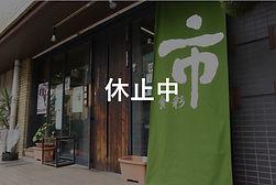 SN2_食彩市.店頭jpg_休止中.JPG
