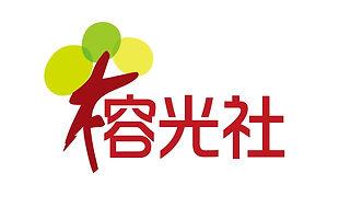 榕光社Logo.jpg