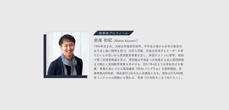 founders_profile_2.jpg