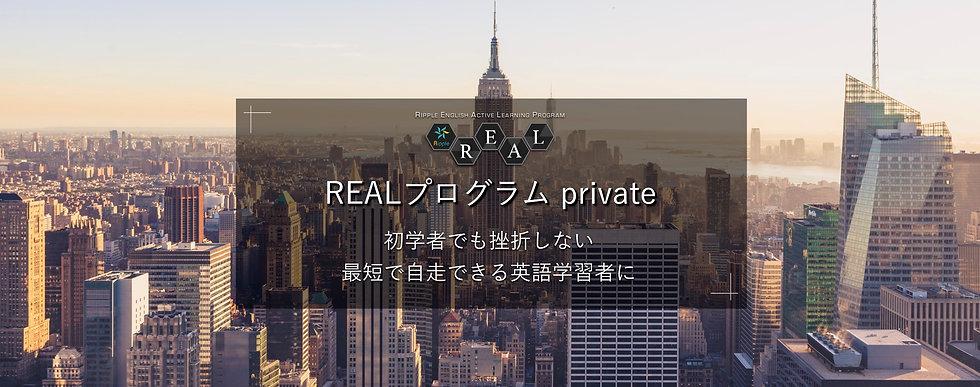 realprogram_private.jpg