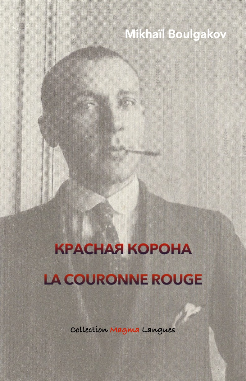 Boulgakov - La Couronne rouge