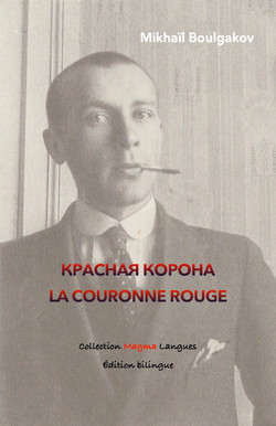 Boulgakov - Красная корона - La Couronne rouge