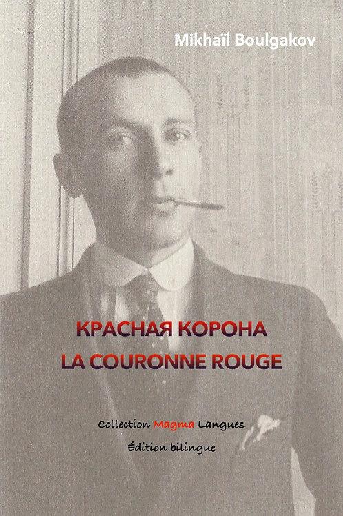 Boulgakov - Красная корона - La Couronne rouge (ePub)