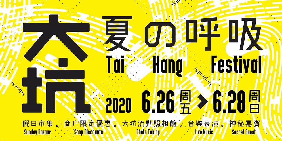 Tai Hang Festival 大坑 • 夏の呼吸