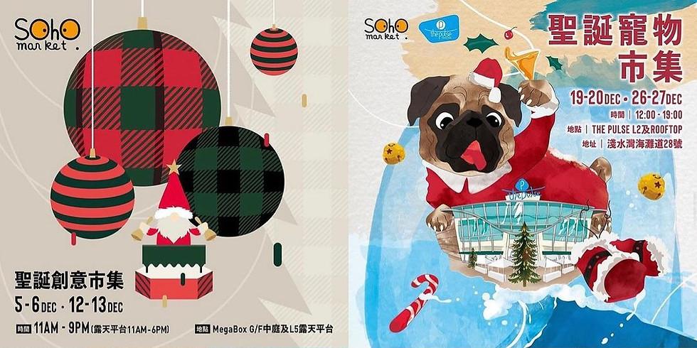 SOHO MARKET聖誕市集
