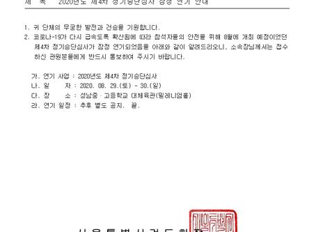서울시 8월 승단심사연기 안내