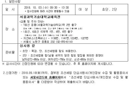 서울시 조선세법 심사 안내