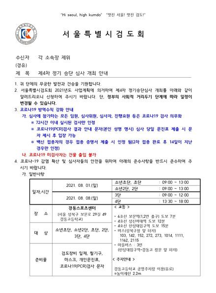 2021년 8월 서울시승단심사 안내