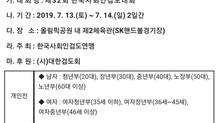 2019년 한국사회인검도대회 안내
