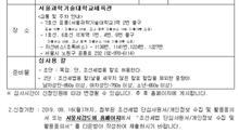 2019년 제3차 조선세법 승단심사 안내