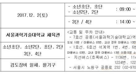 제6차 서울시정기승단심사 안내