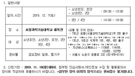 2019년 제6차 서울시승단심사 안내