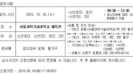 제5차 서울시승단심사 안내