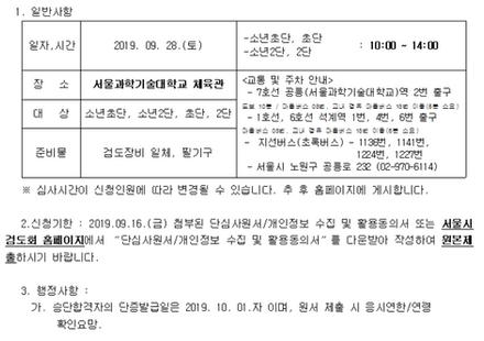 2019년 제5차 서울시 승단심사 안내