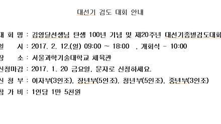 2017년 대선기 참가선수 안내