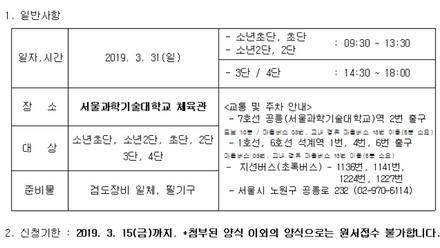 진검재 자체초단심사, 승급심사, 제2차 서울시승단심사 안내