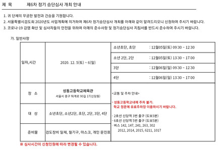 2020년 제6차 서울시 승단 심사 안내