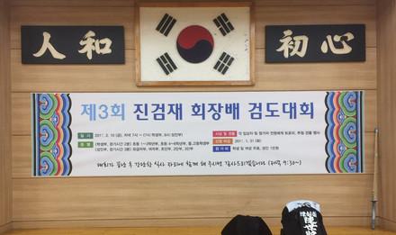 제3회 진검재 회장배 검도대회 안내