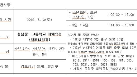 2019년 제4차 서울시승단심사 안내