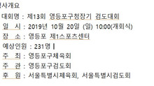 2019년 영등포구검도대회 3인조 단체전 경기 안내